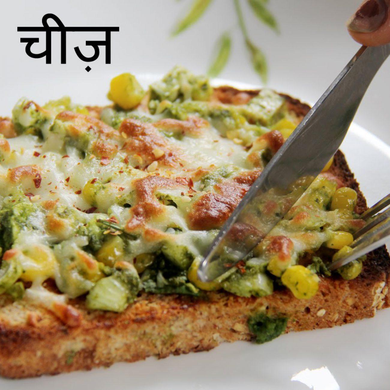 Chutney cheese toast Hindi /चटनी चीज़ टोस्ट/easy breakfast recipe/starter dish ideas for kids